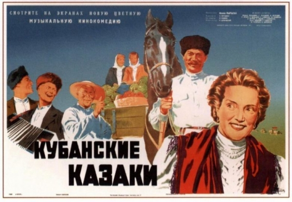 «Кубанские казаки». Интересные факты